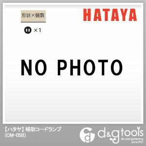 ハタヤ/HATAYA 補助コードハンドランプ 白熱灯ハンドランプ   CM-05B
