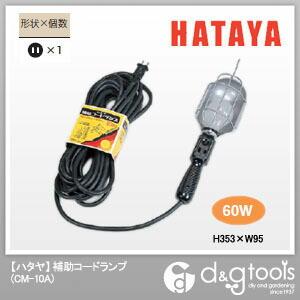 ハタヤ/HATAYA 補助コードハンドランプ 白熱灯ハンドランプ   CM-10A