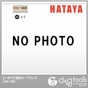 ハタヤ/HATAYA 補助コードハンドランプ 白熱灯ハンドランプ   CM-10B