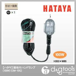ハタヤ/HATAYA 接地付ハンドランプ(100W) 白熱灯ハンドランプ   CM-10G