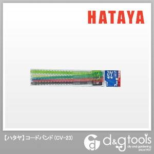 ハタヤ/HATAYA コードバンド   CV-23