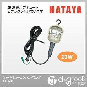 ハタヤ/HATAYA コーカクハンドランプ 広角ハンドランプ 蛍光灯ハンドランプ   EF-5G