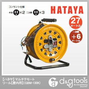 マルチテモートリール 屋内用 漏電遮断器 アース付 電工ドラム   GBM-130K