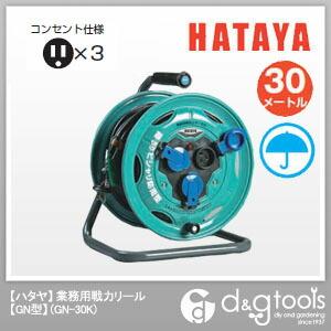 業務用戦力リール GN型 電工ドラム屋外用   GN-30K