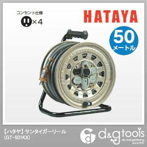 サンタイガーリール 電工ドラム・電工リール   GT-501KX
