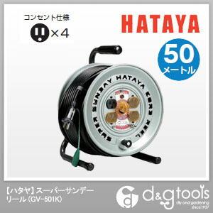 スーパーサンデーリール 電工ドラム・電工リール   GV-501K
