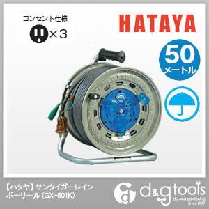 防雨型サンタイガーレインボーリール(屋外用) (GX-501K)