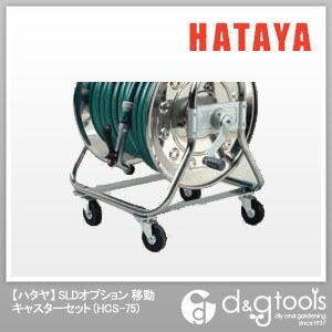 ハタヤ/HATAYA SLDオプション 移動キャスターセット   HCS-75