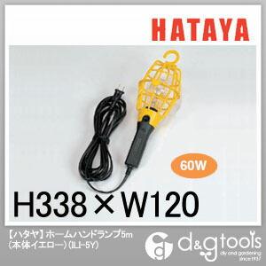 ホームハンドランプ 白熱灯ハンソランプ 本体イエロー 5m (ILI-5Y)