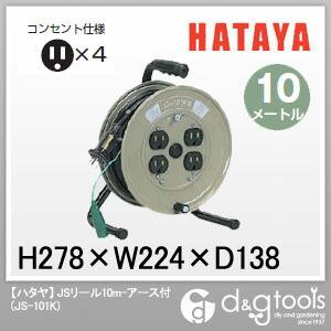 JSリール10m-アース付 電工ドラム・電工リール   JS-101K