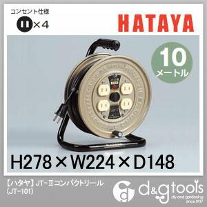 JT-II コンパクトリール 電工ドラム・電工リール   JT-101