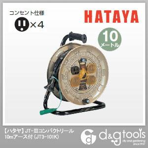 JT-III コンパクトリール10mアース付 電工ドラム・電工リール (JT3-101K)