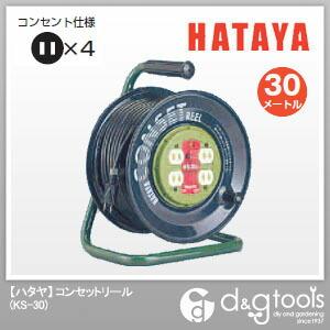 コンセットリール 電工ドラム・電工リール コンセント盤固定タイプ (KS-30)