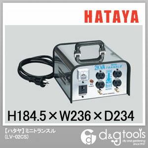 ミニトランスル 降圧器(電圧変換器・トランス)   LV-02CS