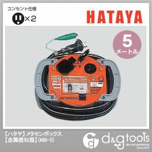 ハタヤメタセン(金属感知器)ボックス100V接地付5m   MB-5