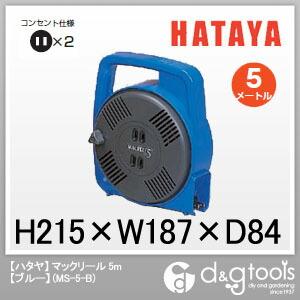 ハタヤマックリール単相100V5m手動巻 ブルー 5m MS-5-B