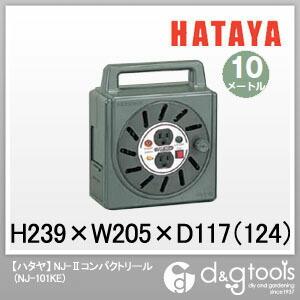 ハタヤNJ-2型ボックスリール単相100V接地付10mアースチェック付   NJ-101KE