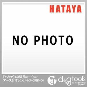 ハタヤ/HATAYA NX延長コード アース付 屋内用 オレンジ 5m NX-053K-O