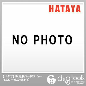 ハタヤ/HATAYA NX延長コード2P 屋内用 イエロー 5m NX-053-Y