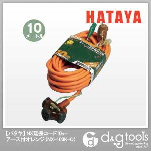 ハタヤ2P接地付延長コード10m オレンジ 10m NX-103K-O