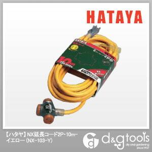 ハタヤ2P延長コード10mマスタード イエロー 10m NX-103-Y