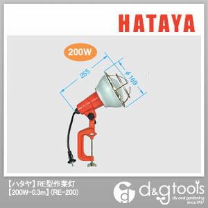 RE型作業灯 200W 屋外用投光器 白熱灯  0.3m RE-200