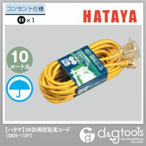SK防雨型延長コード   SKR-110Y
