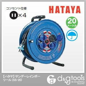 防雨型 サンデーレインボーリール 屋外用防雨型電工ドラム(リール)   SS-20