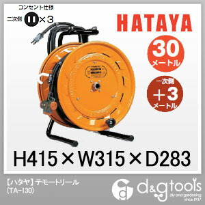 テモートリール電工ドラム(コンセント引出しタイプ)   TA-130