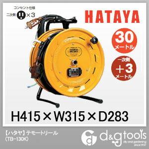 テモートリール漏電遮断器付電工ドラム(コンセント引出しタイプ)   TB-130K