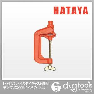 ハタヤ/HATAYA バイスダイキャスト成形ネジ付E型 バイス  75mm V-3(E)