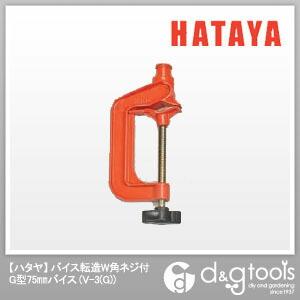 ハタヤ/HATAYA バイス転造W角ネジ付G型 バイス  75mm V-3(G)