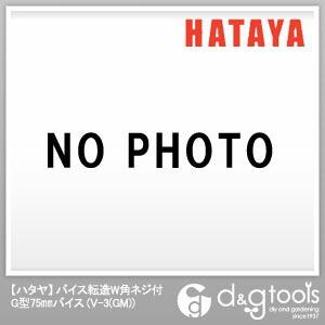 ハタヤ/HATAYA バイス転造W角ネジ付G型 バイス  75mm V-3(GM)