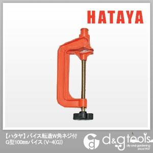 ハタヤ/HATAYA バイス転造W角ネジ付G型 バイス  100mm V-4(G)