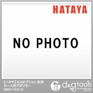ハタヤ/HATAYA SLDオプション 洗浄ホース用アダプター   WSH-1410-3