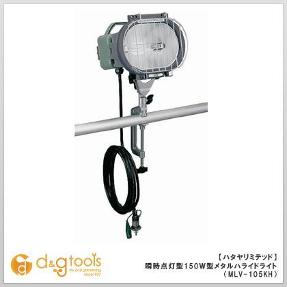 瞬時再点灯型150W型 メタルハライドライト投光器 ケーブルコード5M付き 屋外用バイス取付けタイプ   MLV-105KH