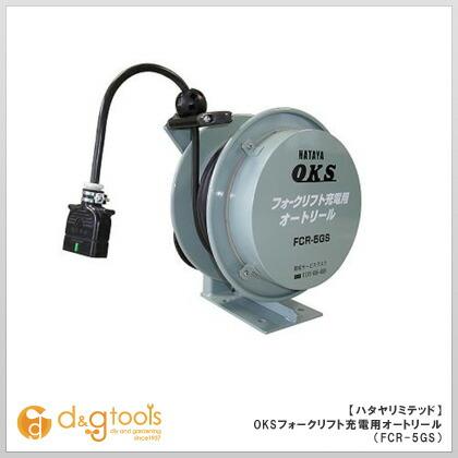 OKSフォークリフト充電用オートリール   FCR-5GS