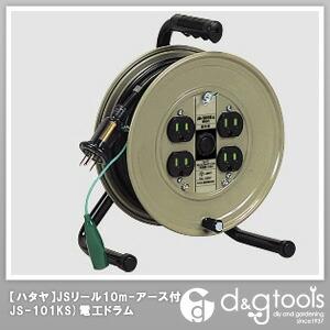 JSリール10m-アース付 温度センサー付 電工ドラム   JS-101KS