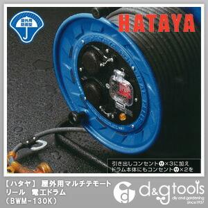 屋外用マルチテモートリール 電工ドラム コンセント引出しタイプ (BWM-130K)