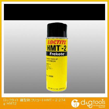 ロックタイト 離型剤 フリコートHMT-2 (HMT2)