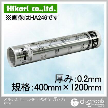 アルミ板 ロール巻  厚み0.2mm 規格400mm×1200mm HA2412