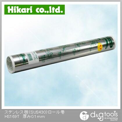 ステンレス板(SUS430)ロール巻 厚み0.1mm 規格600mm×920mm (HS169T)
