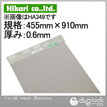 アルミ板  厚み0.6mm 規格455mm×910mm HA649