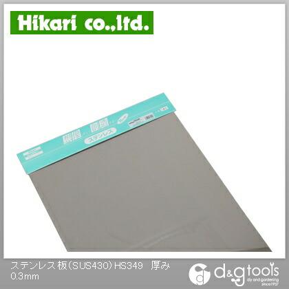ステンレス板(SUS430) 厚み0.3mm 規格455mm×910mm (HS349)