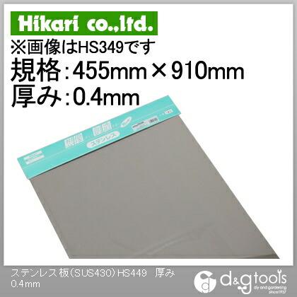 ステンレス板(SUS430) 厚み0.4mm 規格455mm×910mm (HS449)
