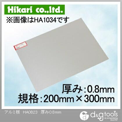 アルミ板 厚み0.8mm 規格200mm×300mm (HA0823)