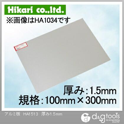 アルミ板 厚み1.5mm 規格100mm×300mm (HA1513)