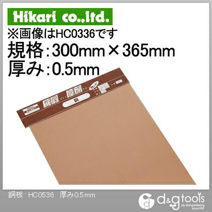 銅板  厚み0.5mm 規格300mm×365mm HC0536