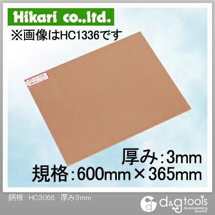 銅板 厚み3mm 規格600mm×365mm (HC3066)