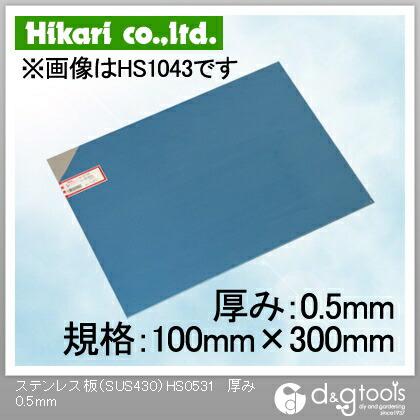 ステンレス板(SUS430)  厚み0.5mm 規格100mm×300mm HS0531